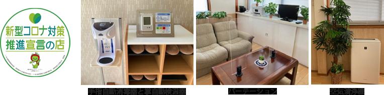 <主な対策設備>・自動手消毒 ・自動検温器 ・空気清浄機 ・自動ソープ機 ・対面パーテーション
